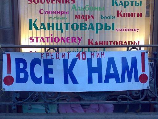 Витрина магазина на Невском проспекте. Кредит 10 минут