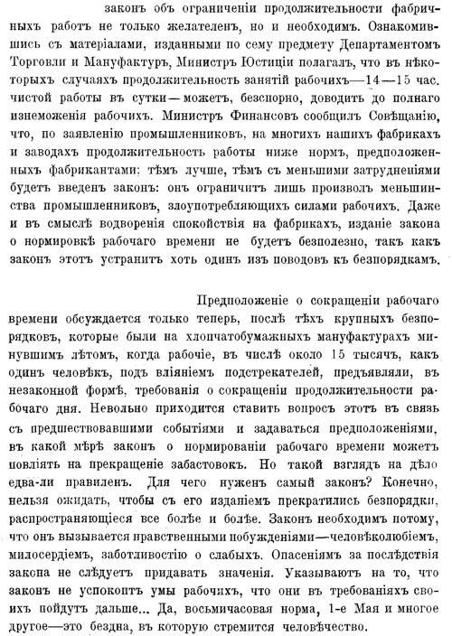 Журнал Особого Высчайше утверждённого Совещания по вопросу об уменьшении рабочего времени на фабриках и заводах. Заседание 20 декабря 1896 года